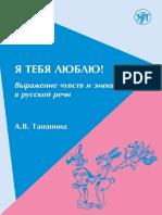 ВЫРАЖЕНИЕ ЧУВСТВ И ЭМОЦИЙ.pdf