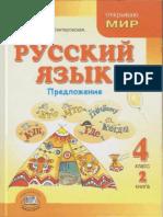 1granik_g_g_kantorovskaya_o_z_tokmakova_i_p_russkiy_yazyk_4_k (2).pdf
