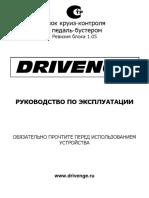 DRIVENGE_usermanual.pdf