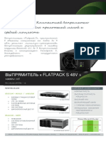 ds-flatpack-s-481000-he-ds-241122.105.ds3-1-1-rus.pdf