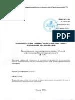 Б 1.29..pdf