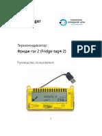 Инструкция ФРИДЖ-ТЭГ 2