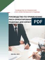 RBA-Guidance-Legal-Profession-Russian.doc