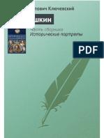 Klyuchevskiyi_V_Istoricheskiep_A_S_Pushkin.a6.pdf