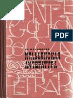 mokulskii_ss_italianskaia_literatura_vozrozhdenie_i_prosvesh.pdf