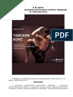 Тайский Бокс_ Программа Для Высших Учебных Заведений По Тайскому Боксу