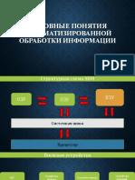 Prezentatsia_Abuladze