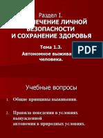 Автономное выживание 2020 (1).ppt