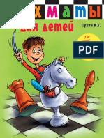 Сухин И.Г. - Шахматы для самых маленьких. Книга-сказка для совместного чтения родителей и детей - 2015.pdf
