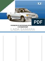 Руководство ВАЗ-2114.pdf