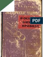 Электрические машины и основы электропривода (Лотоцкий)