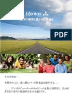 Lifemax-Japanese