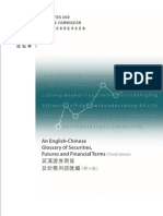 Chinese Financial Terms