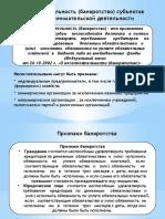 prezentatsia_bankrotstvo.pptx