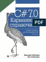 Албахари Дж., Албахари Б. - C# 7.0. Карманный справочник - 2017