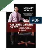 Kak_zhit_dolshie_50_liet_Alieksandr_Miasnikov