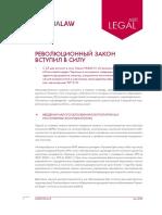 Legal_Alert_Zakon_04_rus