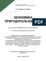 Глушкова, Г. В., Макар С.В.Экономика природопользования