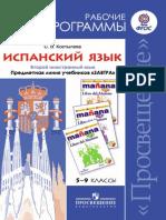 просвещение ФГСО.pdf