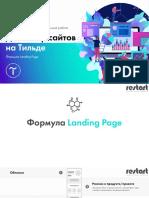 Формула Landing Page с примерами.pdf