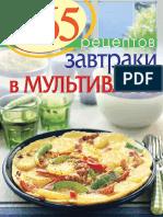 Иванова С. - 365 рецептов. Завтраки в мультиварке - (365 вкусных рецептов) - 2014