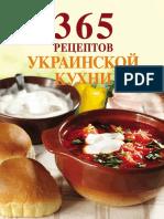 Левашева Е. - 365 рецептов украинской кухни - (365 вкусных рецептов) - 2011