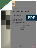 1pavlova_v_sost_pedagogicheskiy_repertuar_bayanista_i_akkorde.pdf
