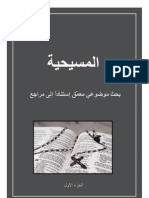 المسيحية - الجزء الاول - بحث موضوعي معمّق إستناداً إلى مراجع