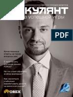 Книга_Евгений Филиппов_speculator.pdf