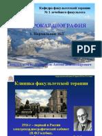 ЭКГ доцент Родионов.pdf