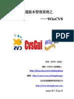 精通版本管理系统之WinCVS