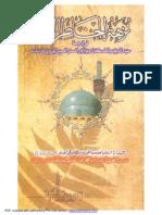 nuzhatul khwater (arbi)