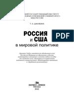 Россия-и-США-в-мировой-политике