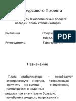 Nikolaev_Prezentatsia