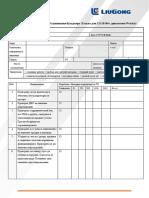 B160 Weichai.pdf
