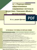 Lektsii_Dichina_1-6