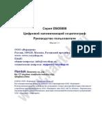 Осцилограф DSO5000B_manual_rus.pdf