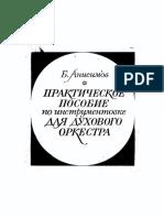 Инструментовка для духового -Анисимов.pdf