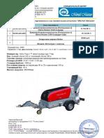 Коммерческое предлoжение Mörtel Meister 5200 комплект.pdf