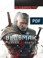 The_Witcher_3_Wild_Hunt_Game_Manual_PC_RU.pdf