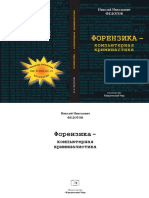 forenz.pdf