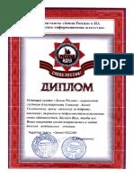 Народному Доктору Грамота Диплом Врачу Онкологу Ужахову Ахмед Гиланиевичу Онкоцентр