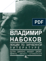 Набоков_В_В_Лекции_по_зарубежной (367-465).pdf
