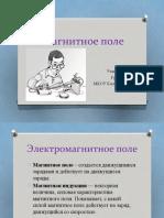 magnitnoe_pole_obobshchenie_temy.pptx