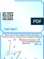 vektory-v-prostranstve-10-11-klass