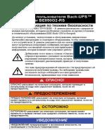 BU UM 990-6128_RU.pdf