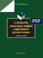 Рацибурская Л.В. Словарь уникальных морфем