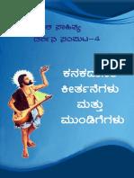 ಕನಕಸಾಹಿತ್ಯ ಕೀರ್ತನೆ ಸಂಪುಟ - 4 Final.pdf