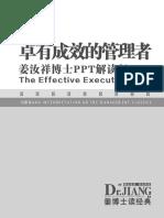 卓有成效的管理者姜汝祥博士解读版书籍2