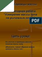инерция масса.ppt